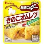 たまごにグー きのこオムレツ ( 65g(2人分) )
