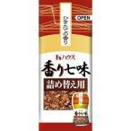 ハウス 香り七味 詰め替え用袋 ( 14g )