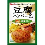 ハウス 豆腐ハンバーグの素 根菜入り ( 53g )/ ハウス ( 豆腐ハンバーグ )