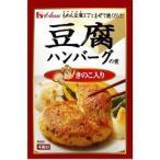 ハウス 豆腐ハンバーグの素 きのこ入り ( 49g )/ ハウス ( 豆腐ハンバーグ )