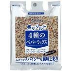 香りソルト 4種のペパーミックス 袋入り ( 41g )/ 香りソルト