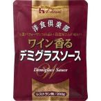 ハウス食品 洋食倶楽部ワイン香るデミグラスソース 業務用 ( 200g )/ ハウス