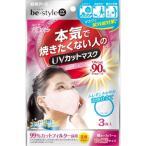 Yahoo!爽快ドラッグビースタイル UVカットマスク シャインピンク ( 3枚入 )/ ビースタイル