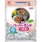ペーパーサンド 小動物用 ( 1.2L ) ( ハムスター トイレ砂 紙砂 )