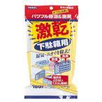 激乾 下駄箱用 ( 100g )/ 激乾 ( 除湿剤 湿気取り カビ )