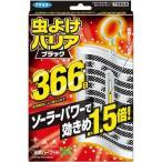 虫よけバリアブラック 366日 ( 1コ入 )/ 虫よけバリア