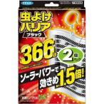 虫よけバリアブラック 366日 ( 2コ入 )/ 虫よけバリア