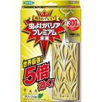 虫よけバリア プレミアム 300日 ( 1コ入 )/ 虫よけバリア