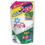 アリエール 洗濯洗剤 液体 リビングドライ イオンパワージェル 詰替 超ジャンボ 増量 1.72kg