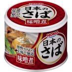 宝幸 さば味噌煮 国産さば使用 EO ( 190g )
