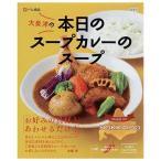 大泉洋プロデュース 本日のスープカレーのスープ ( 201g )