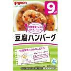 ピジョン おいしいレシピ 豆腐ハンバーグ ( 80g )/ おいしいレシピ ( ベビー用品 )