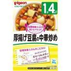 ピジョン おいしいレシピ 厚揚げ豆腐の中華炒め ( 80g )/ おいしいレシピ ( ベビー用品 )