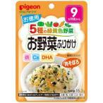 ピジョン ベビーフード 5種の緑黄色野菜 お野菜ふりかけ 肉そぼろ ( 15.3g )/ 赤ちゃんのお野菜ふりかけ