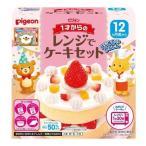 ショッピング赤ちゃん ピジョン 1才からのレンジでケーキセット ( 1セット ) ( 赤ちゃん お菓子・おやつ ベビー用品 )