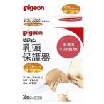 ピジョン 乳頭保護器 授乳用ソフトタイプMサイズ Mサイズ