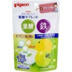 ピジョンサプリメント かんでおいしい葉酸タブレット ( 60粒入 )/ ピジョンサプリメント ( サプリ サプリメント 葉酸 )