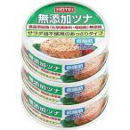 ホテイフーズ 無添加ツナ ( 70g*3コ入 ) ( シーチキン 水煮 無添加 )