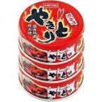 ホテイフーズ やきとり缶詰 国産鶏肉使用 炭火焼 やきとり 激辛味3缶シュリンク ( 80g*3コ入 ) ( お花見グッズ )
