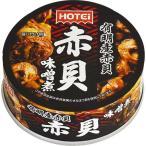 ホテイフーズ 有明産赤貝 味噌煮 ( 70g )