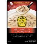 ハインツ 大人むけのスープ ポルチーニ香る きのこのクリームポタージュ ( 140g )/ ハインツ(HEINZ)