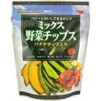 ミックス野菜チップス ( 100g ) ( 野菜チップス お菓子 おやつ )