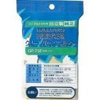 日立 抗菌防臭3層クリーンパックフィルター GP-75F ( 5枚入 )/ 日立(HITACHI)