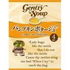 ジェントリースープ パンプキンポタージュ ( 4袋入 )