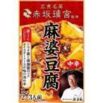 広東名菜 赤坂璃宮 麻婆豆腐用 ( 2〜3人前 )