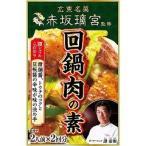 広東名菜 赤坂璃宮 回鍋肉の素 ( 2人前*2回分 )