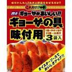 ショッピングギョーザ ギョーザがおいしい(ギョーザの具味付用) ( 3袋入 )
