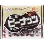 ピーナッツチョコレート ( 180g ) ( お菓子 おやつ )