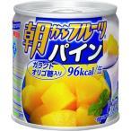 朝からフルーツ パイン ( 190g ) /  朝からフルーツ ( 缶詰 )