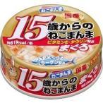 ねこまんま 15歳から ねこまんま缶 まぐろ ( 80g )/ ねこまんま ( キャットフード ウェット 缶詰 国産 無着色 )