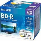 マクセル 録画用 BD-R 130分 20枚 ホワイト ( 20枚入 ) /  マクセル(maxell)