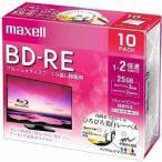 マクセル 録画用 BD-RE 130分 ( 10枚入 ) /  マクセル(maxell)