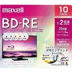 マクセル 録画用 BD-RE 130分 デザイン ( 10枚入 )/ マクセル(maxell)