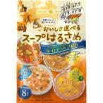 ひかり おいしさ選べるスープ春雨 ヨーロッパスープ紀行 ( 8食入 )/ ひかり