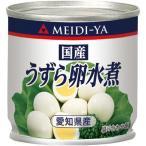 明治屋 国産うずら卵水煮 ( 45g )