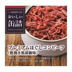 おいしい缶詰 プレミアムほぐしコンビーフ 粗挽き黒胡椒味 ( 90g )/ おいしい缶詰