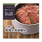 おいしい缶詰 牛肉の粗挽き黒胡椒味 ( 40g )/ おいしい缶詰