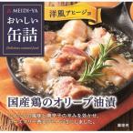 おいしい缶詰 国産鶏のオリーブ油漬(洋風アヒージョ) ( 65g )/ おいしい缶詰