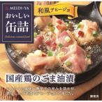 おいしい缶詰 国産鶏のごま油漬(和風アヒージョ) ( 65g )/ おいしい缶詰