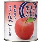 日本のめぐみ 青森育ち りんご ふじ種 ( 215g )