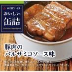 おいしい缶詰 豚のバルサミコソース味 ( 80g )/ おいしい缶詰