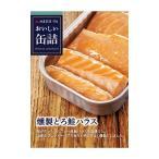 おいしい缶詰 燻製とろ鮭ハラス ( 70g )/ おいしい缶詰