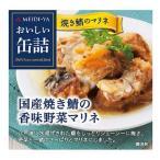 おいしい缶詰 国産焼き鯖の香味野菜マリネ ( 85g )/ おいしい缶詰