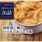 おししい缶詰 国産蒸し鶏のピリ辛ごまソース味 ( 80g )/ おいしい缶詰