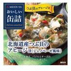 おいしい缶詰 北海道産つぶ貝のアヒージョ(ジェノベーゼ風味) ( 65g )/ おいしい缶詰
