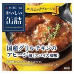 おいしい缶詰 国産グリルチキンのアヒージョ(スパイス風味) ( 65g )/ おいしい缶詰